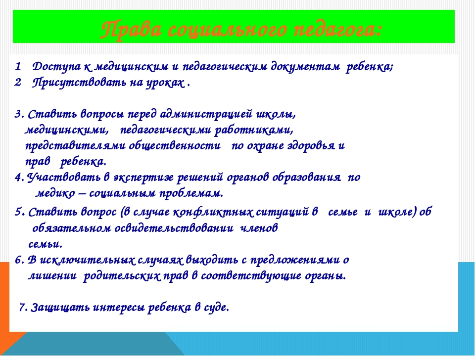 Права социального педагога: Доступа к медицинским и педагогическим документа...