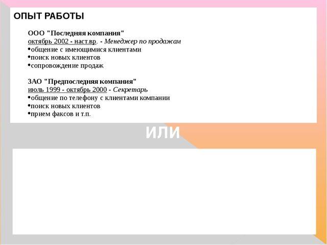ОПЫТ РАБОТЫ ООО «ПродЭКО» 2011 – 2012 – производственная практика Получил опы...