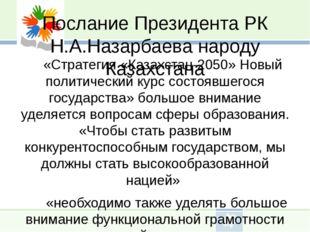 Послание Президента РК Н.А.Назарбаева народу Казахстана «Стратегия «Казахстан