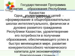 Государственная Программа развития образования Республики Казахстан на 2011