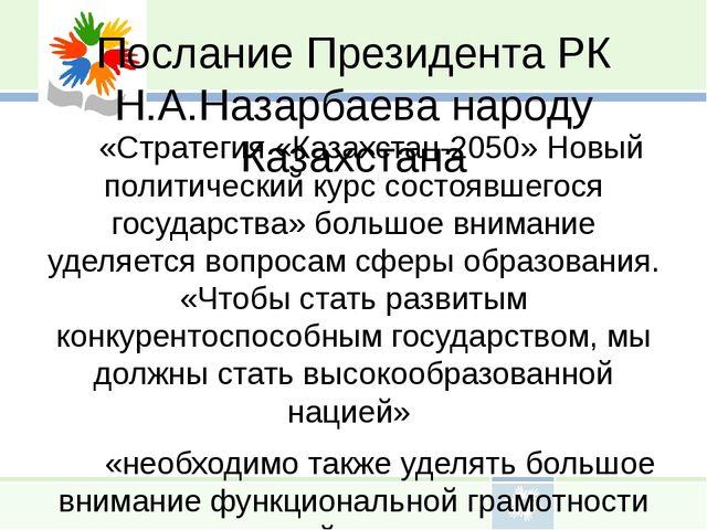 Послание Президента РК Н.А.Назарбаева народу Казахстана «Стратегия «Казахстан...