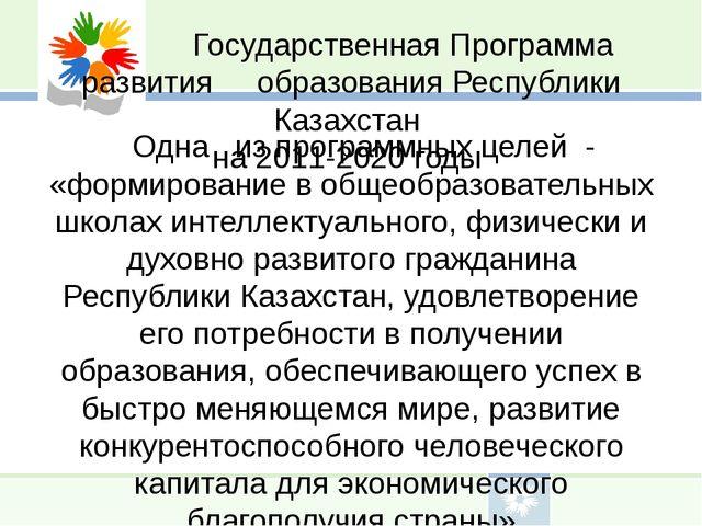 Государственная Программа развития образования Республики Казахстан на 2011...