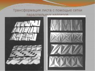 Трансформация листа с помощью сетки параллельных надрезов