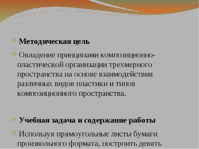 Методическая цель Овладение принципами композиционно-пластической организаци...