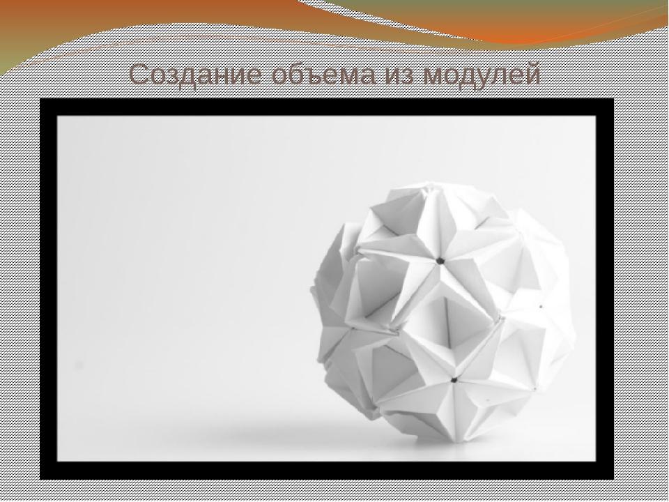 Создание объема из модулей