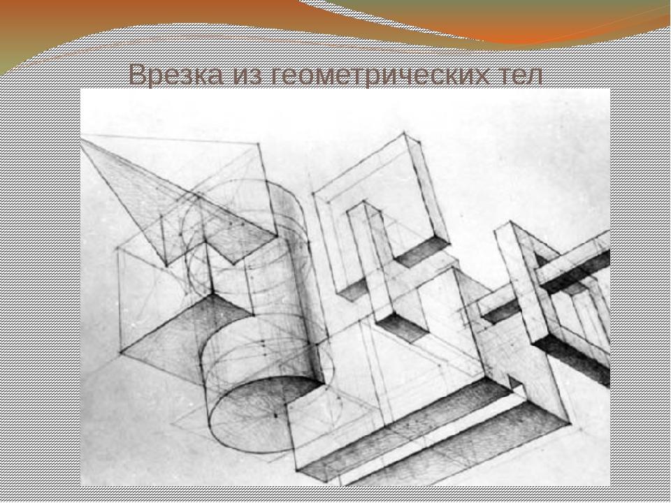 Врезка из геометрических тел