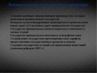 Вмешательство государства в экономику Создание казённых заводов (военное прои