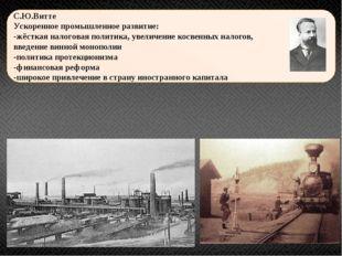 С.Ю.Витте Ускоренное промышленное развитие: -жёсткая налоговая политика, увел