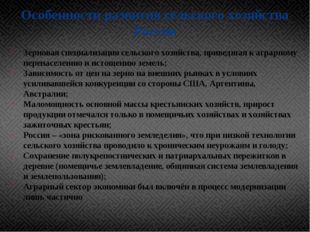 Особенности развития сельского хозяйства России Зерновая специализация сельск