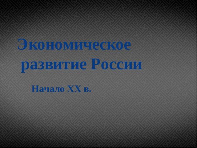 Социально экономическое развитие россии на рубеже