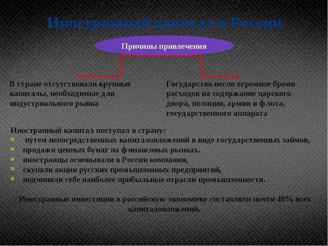 Иностранный капитал в России Причины привлечения В стране отсутствовали крупн...
