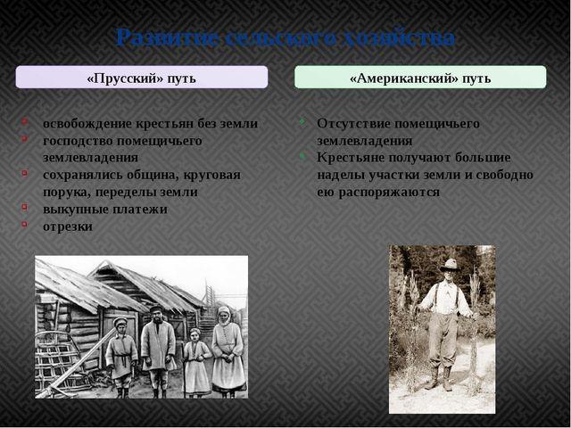 Развитие сельского хозяйства «Прусский» путь освобождение крестьян без земли...