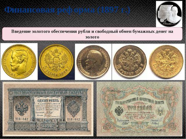 Финансовая реформа (1897 г.) Введение золотого обеспечения рубля и свободный...