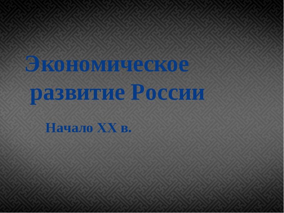Экономическое развитие России Начало XX в.
