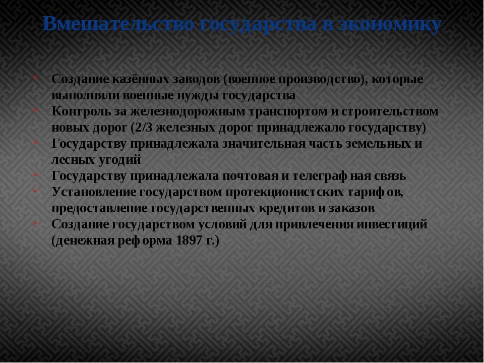 Вмешательство государства в экономику Создание казённых заводов (военное прои...