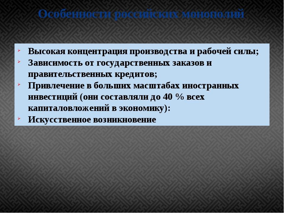 Особенности российских монополий Высокая концентрация производства и рабочей...