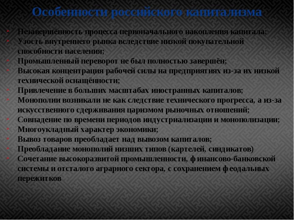 Особенности российского капитализма Незавершённость процесса первоначального...