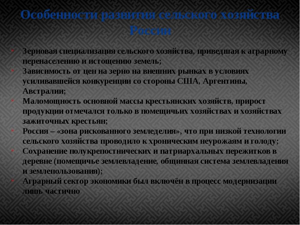 Особенности развития сельского хозяйства России Зерновая специализация сельск...