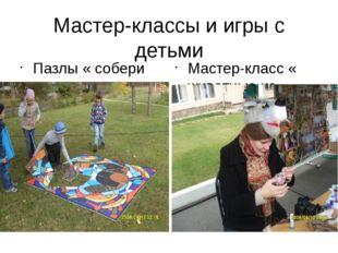 Мастер-классы и игры с детьми Пазлы « собери витраж» Мастер-класс « животные