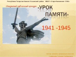 . Автор: учитель начальных классов Садреева Гульшат Хабировна 1941 -1945 Респ
