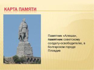 Памятник «Алеша», памятник советскому солдату-освободителю, в болгарском горо