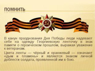 В канун празднования Дня Победы люди надевают себе на одежду Георгиевскую лен