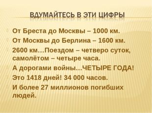 От Бреста до Москвы – 1000 км. От Москвы до Берлина – 1600 км. 2600 км…Поездо
