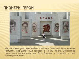 Многие юные участники войны погибли в боях или были казнены немцами. Ряд дете