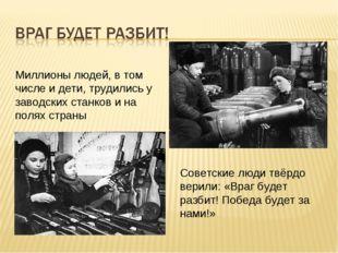Миллионы людей, в том числе и дети, трудились у заводских станков и на полях