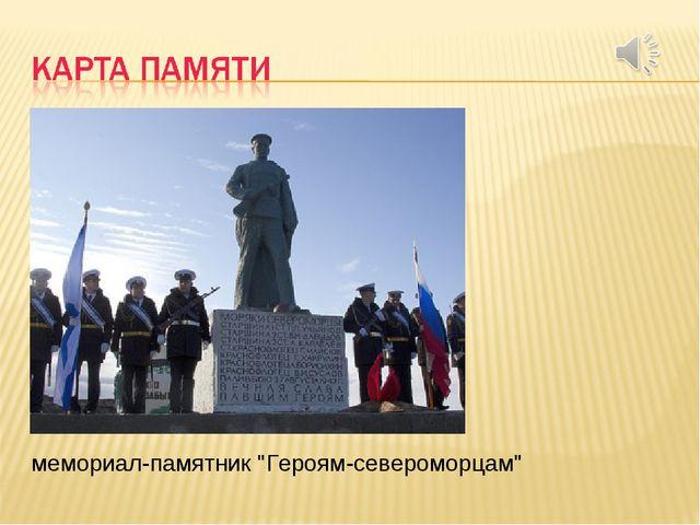 """мемориал-памятник """"Героям-североморцам"""""""