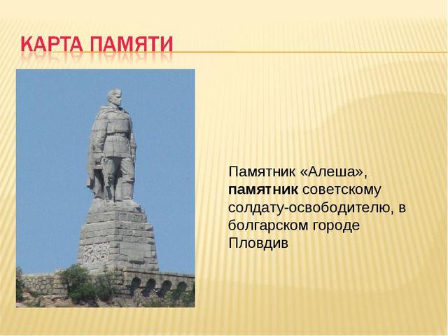 Памятник «Алеша», памятник советскому солдату-освободителю, в болгарском горо...