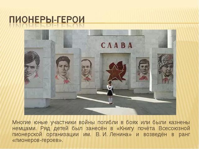 Многие юные участники войны погибли в боях или были казнены немцами. Ряд дете...