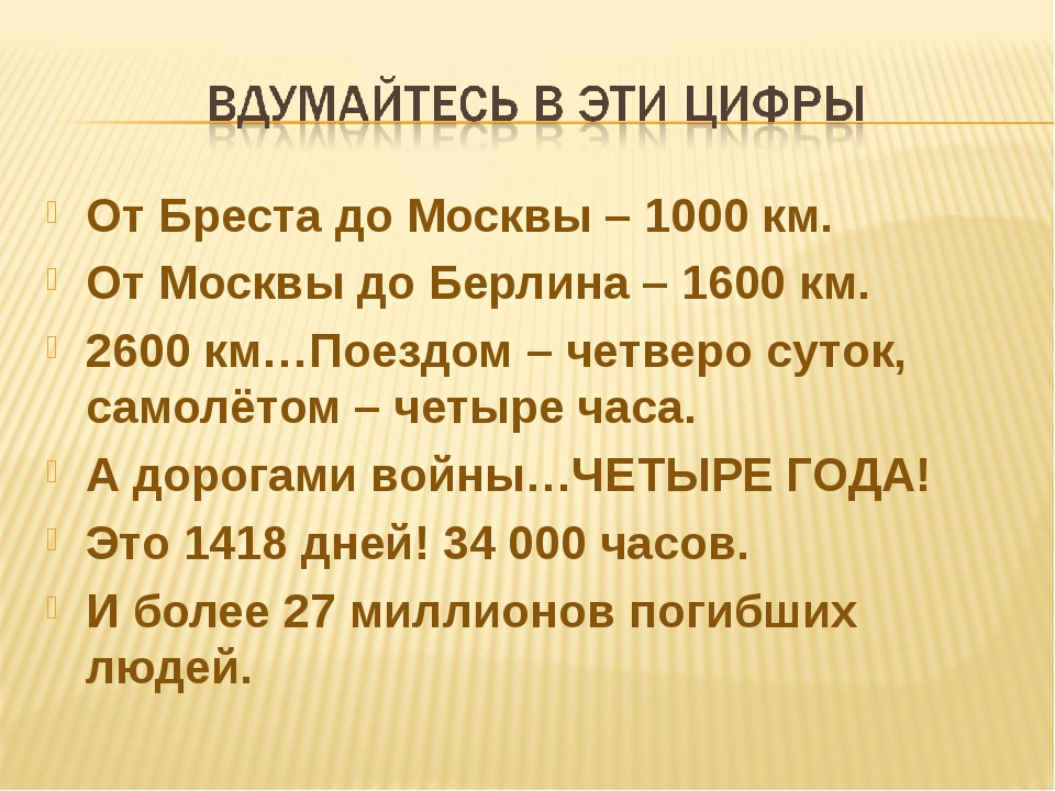 От Бреста до Москвы – 1000 км. От Москвы до Берлина – 1600 км. 2600 км…Поездо...