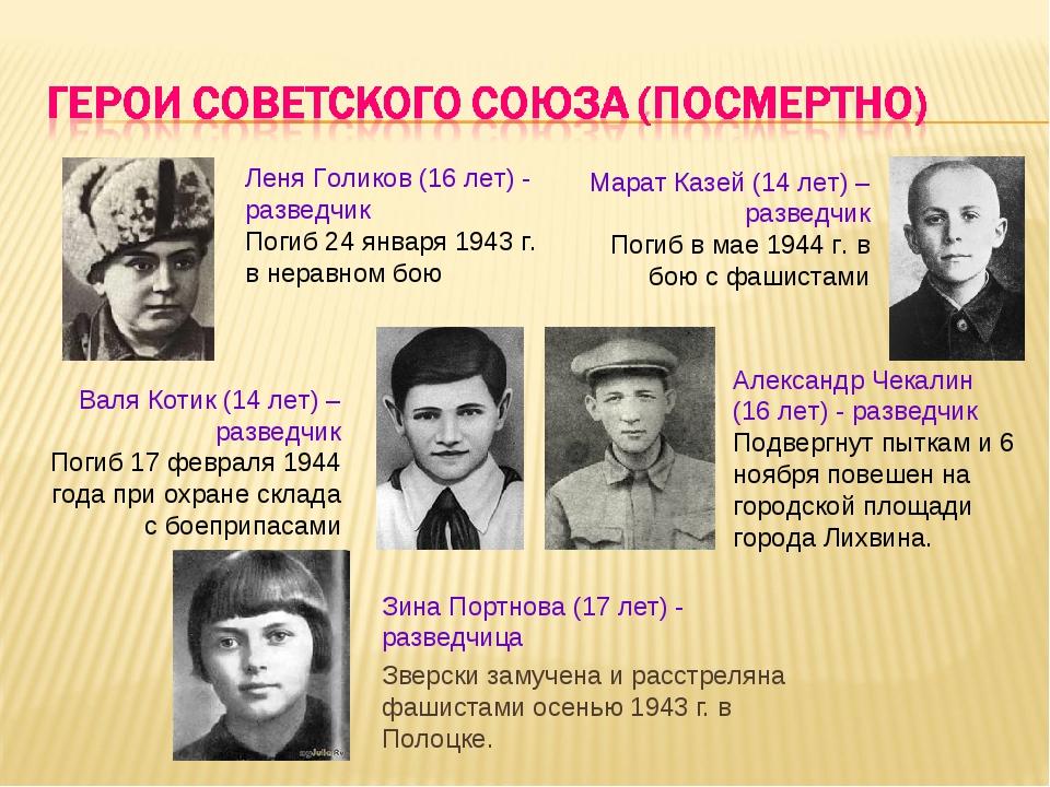 Зина Портнова (17 лет) - разведчица Зверски замучена и расстреляна фашистами...
