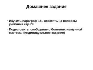 Домашнее задание Изучить параграф 15 , ответить на вопросы учебника стр.79 По
