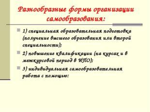 Разнообразные формы организации самообразования: 1) специальная образовательн