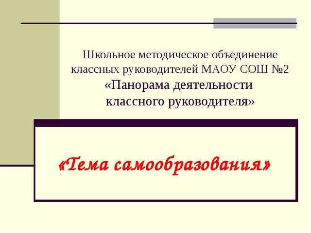 Школьное методическое объединение классных руководителей МАОУ СОШ №2 «Панорам...