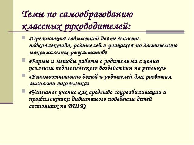 Темы по самообразованию классных руководителей: «Организация совместной деяте...
