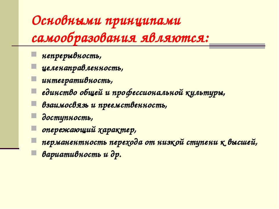 Основными принципами самообразования являются: непрерывность, целенаправленно...