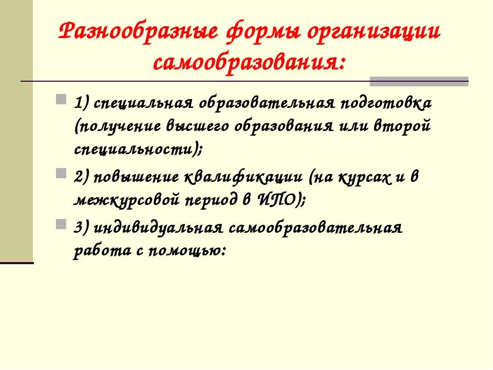 Разнообразные формы организации самообразования: 1) специальная образовательн...