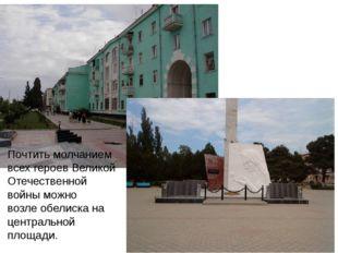 Почтить молчанием всех героев Великой Отечественной войны можно возлеобелиск