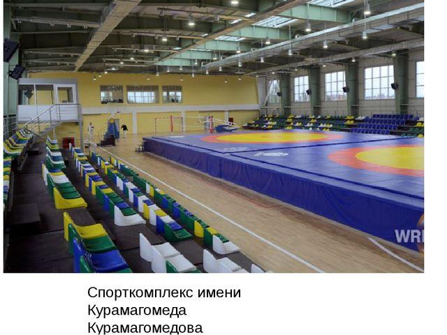 Спорткомплекс имени Курамагомеда Курамагомедова