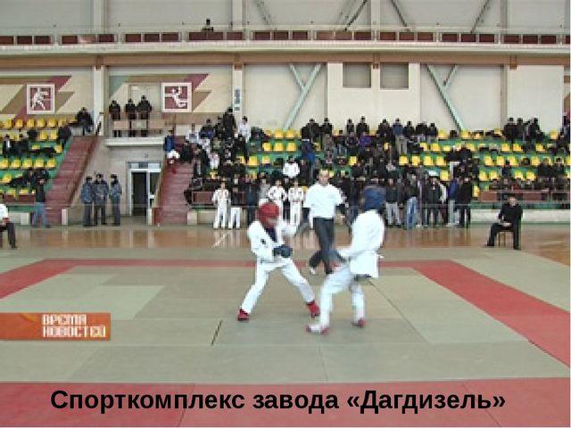 Спорткомплекс завода «Дагдизель»
