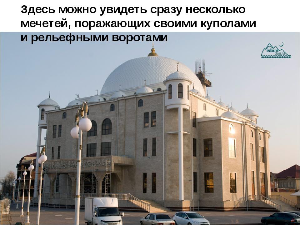Здесь можно увидеть сразу несколько мечетей, поражающих своими куполами и рел...