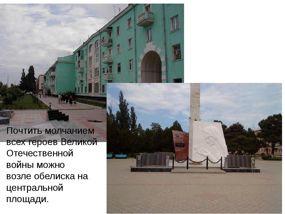 Почтить молчанием всех героев Великой Отечественной войны можно возлеобелиск...