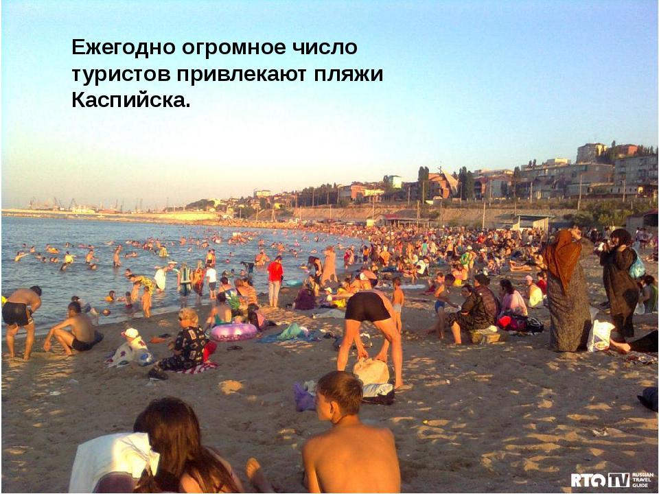 Ежегодно огромное число туристов привлекают пляжи Каспийска.