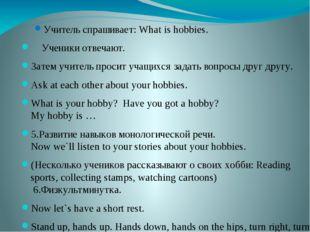 Учитель спрашивает: What is hobbies. Ученики отвечают. Затем учитель просит у