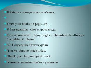 8.Работа с материалами учебника.  Open your books on page…ex… 9.Разгадывание