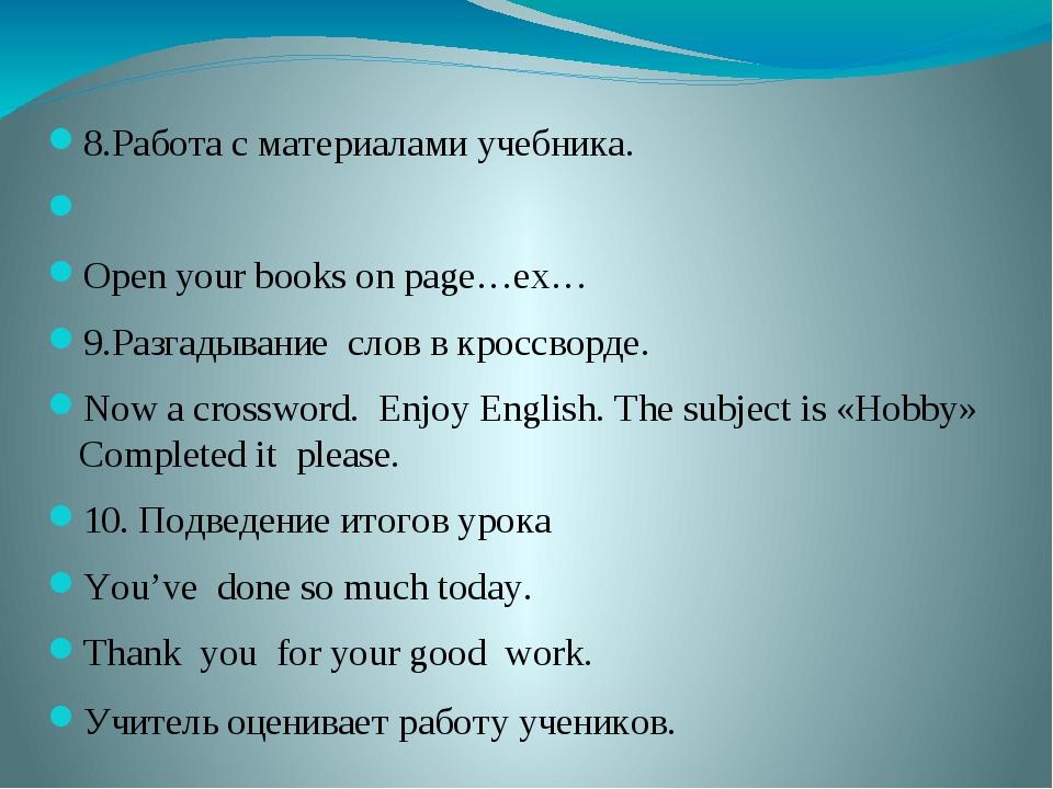8.Работа с материалами учебника.  Open your books on page…ex… 9.Разгадывание...