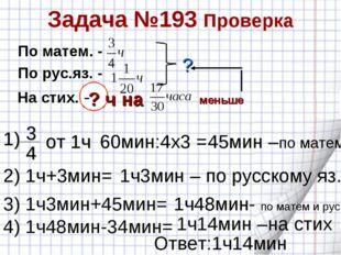 Задача №193 Проверка По матем. - По рус.яз. - На стих. - ? ч на 3 4 от 1ч 1)